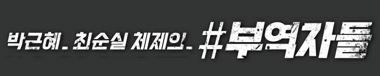 박근혜-최순실 체제의 부역자들 특별페이지로 이동